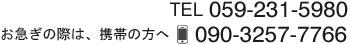 TEL059-231-5980 お急ぎの際は、携帯の方へ090-3257-7766