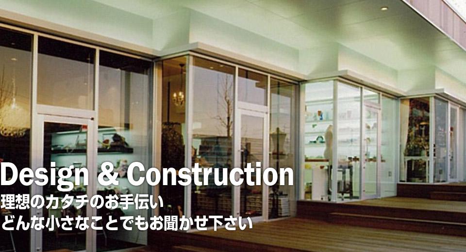 Design & Construction ���z�̃J�^�`�̂���`�� �ǂ�ȏ����Ȃ��Ƃł���������������